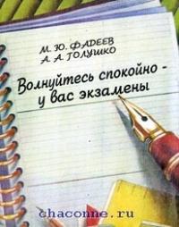 Волнуйтесь спокойно - у вас экзамены